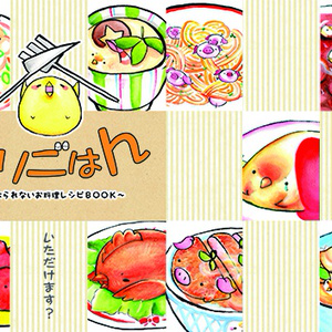 とりごはん~食べられないお料理レシピBOOK~