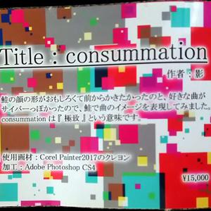 キャンバス『consummation』