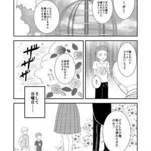 【二次創作】Elle e'tait encore trop to^t.(レッツ&ゴー!!)