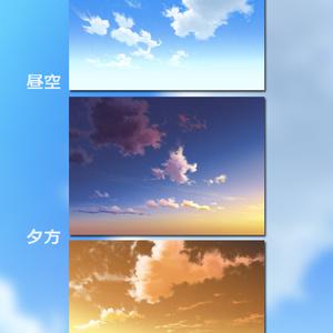 空PSD 3種(昼・夕方)
