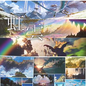 風景イラスト集『虹雲』