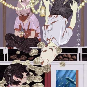 オオカミとサカナ(電子版)