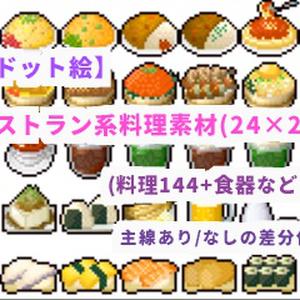 【ドット絵】レストラン系料理素材(24×24)