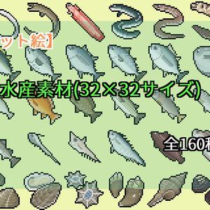 【ドット絵】水産素材(32×32サイズ)