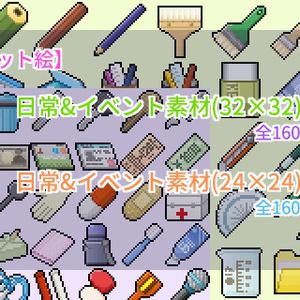 【ドット絵】日常&イベント素材(24×24)と(32×32)