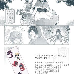 王最赤ずきんパロ合同誌