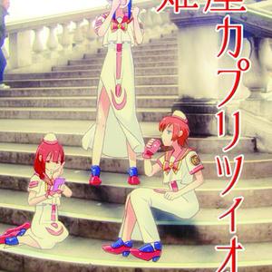 姫屋カプリツィオ side:AIKA