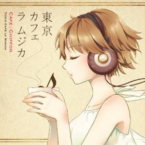 "Cafe;Chiffon 1st Album ""東京カフェ ラ ムジカ"""