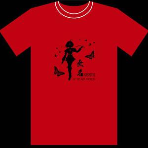 無名 Tシャツ