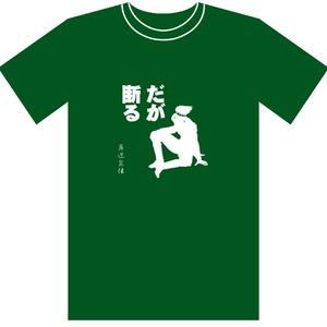 だが露伴先生Tシャツ