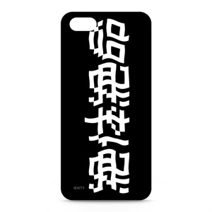 絶体絶命 #Black - iphone5ケース