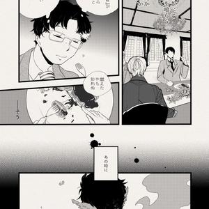 自家中毒のグルマン(藤堂三郎太本)