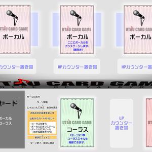 UTAUカードゲームプレイシート