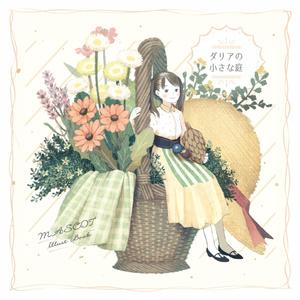 イラスト集「ダリアの小さな庭」