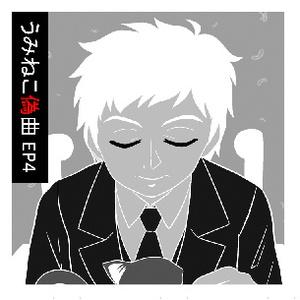 うみねこ偽曲EP4