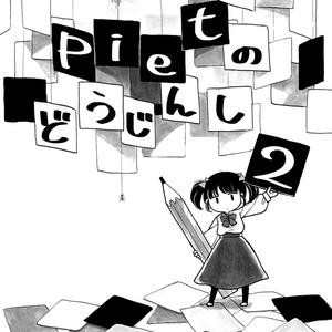 pietのどうじんし 2