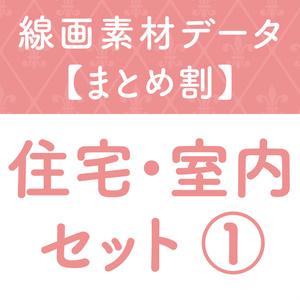 【まとめ割】住宅・室内セット1