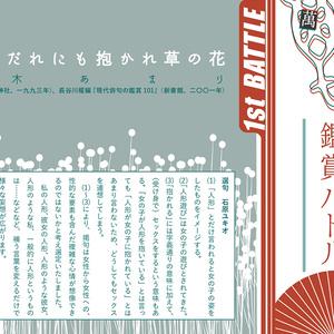 BL短歌合同誌共有結晶別冊「萬解」