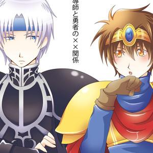 【ぷよ】魔導師と勇者の×××関係