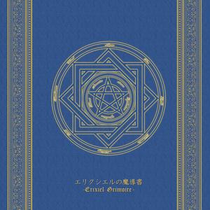 【素材・資料】エリクシエルの魔導書