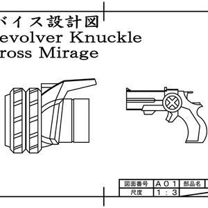 デバイス設計図3