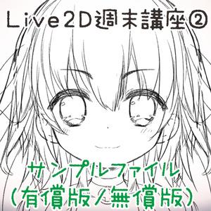 Live2D週末講座①サンプル