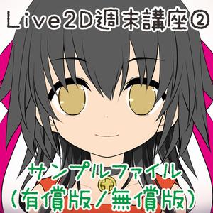 Live2D週末講座②サンプル