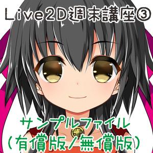 Live2D週末講座③サンプル
