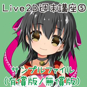 Live2D週末講座サンプルファイル⑤