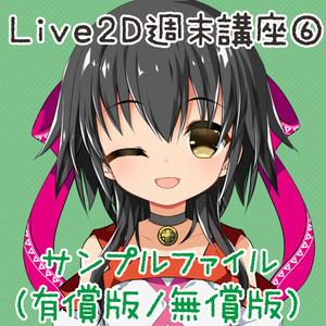 Live2D週末講座サンプルファイル⑥