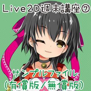 Live2D週末講座サンプルファイル⑦