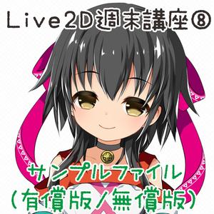 Live2D週末講座サンプルファイル⑧