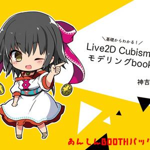 Live2D Cubism3 モデリングbook(あんしんBOOTHパック)