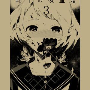 軒下の吸血鬼3