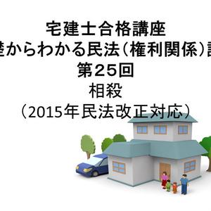 宅建士合格講座 「基礎からわかる民法(権利関係)講座 第25回 相殺(民法2015年改正案対応)」