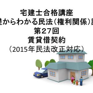 宅建士合格講座 「基礎からわかる民法(権利関係)講座 第27回 賃貸借契約(民法2015年改正案対応)」