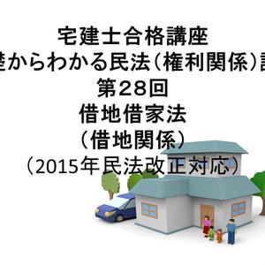 宅建士合格講座 「基礎からわかる民法(権利関係)講座 第28回 借地借家法(借地関係)(民法2015年改正案対応)」