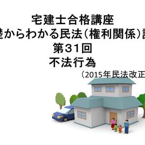 宅建士合格講座 「基礎からわかる民法(権利関係)講座 第31回 不法行為(民法2015年改正案対応)」
