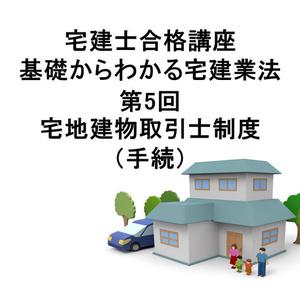 宅建士合格講座 宅建業法講座 第5回 宅地建物取引士制度(手続)