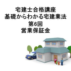 宅建士合格講座 宅建業法講座 第6回 営業保証金