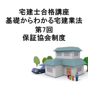 宅建士合格講座 宅建業法講座 第7回 保証協会制度
