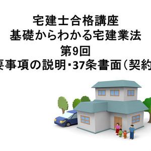 宅建士合格講座 宅建業法講座 第9回 重要事項の説明・37条書面(契約書)