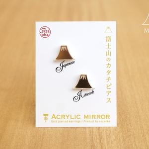 富士山のカタチゴールド/ピアス・イヤリング
