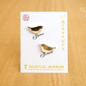 鳥のカタチゴールド/ピアス・イヤリング