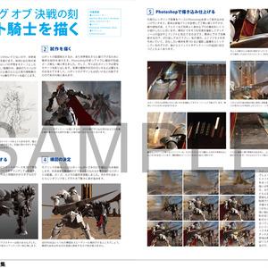イラスト集2冊セット(IMAGE SKETCH/斉藤幸延イラスト集)