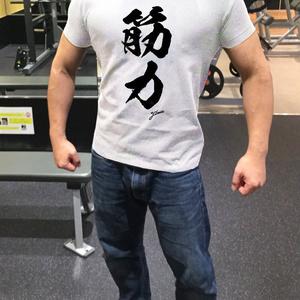 筋力=画力Tシャツ  ホワイト黒文字 S、M、L 、XL 女性サイズS、M、L