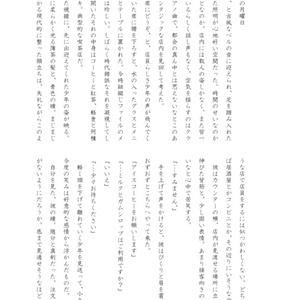 花唄恋愛綺譚
