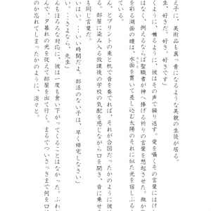 sweet sweet school life【しょくんば】