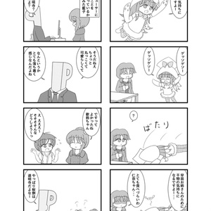 【デレマス4コマ】へぼデレ1