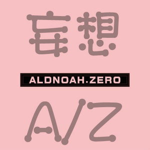 妄想ALDNOAH.ZERO